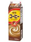 【夕市・数量限定】 コーヒー 106円(税込)