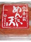 めんたい天 159円(税込)