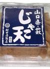 じゃこ天 159円(税込)