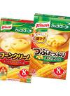 カップスープ(コーンクリーム/つぶたっぷりコーンクリーム) 258円(税抜)