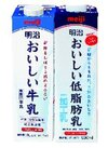 明治おいしい牛乳・おいしい低脂肪乳 198円(税抜)
