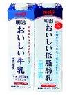 明治おいしい牛乳・おいしい低脂肪乳 208円(税抜)