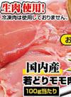 若どりモモ肉 73円(税込)