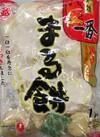 生一番まる餅 598円(税抜)