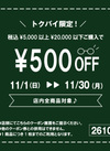 """""""眼鏡市場""""のお得な500円OFFクーポン! 500円引"""