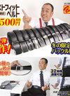 ジャストフィットベルト 1,500円(税抜)