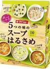 5つの味のスープはるさめ・バラエティ広がるスープはるさめ 238円(税抜)
