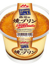 【夕市・数量限定】 焼プリン 85円(税込)