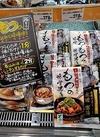もつの味噌焼き 278円(税抜)