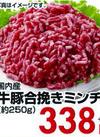 牛豚合挽きミンチ 338円(税抜)
