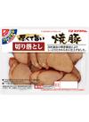 厚くて旨い 切り落とし焼豚 228円(税抜)