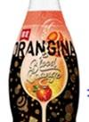 オランジオレンジ 88円(税抜)