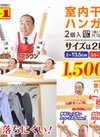 室内干しハンガー2cm~3.5cm 1,500円(税抜)