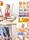 室内干しハンガー3.5cm~5cm 1,500円(税抜)