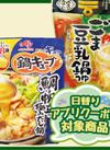 〆まで美味しい鍋つゆ/鍋キューブ 228円(税抜)