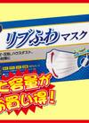 リブふわマスク (ふつうサイズ・小さめサイズ) 398円(税抜)