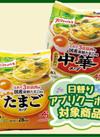 クノール ふんわりたまごスープ・ふかひれ入り中華スープ 258円(税抜)