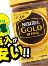ネスカフェ ゴールドブレンド  瓶 399円(税抜)