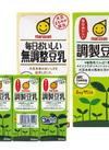 毎日おいしい無調整豆乳/調製豆乳 レギュラー・カロリー45%オフ 128円(税抜)