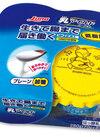 乳マイルドヨーグルトプレーン加糖 115円(税込)