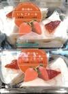 窯の極みいちごケーキ 196円(税抜)