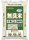 無洗米こしひかり 1,559円(税抜)