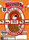 チキンハンバーグ 129円(税抜)