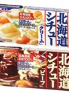 北海道シチュー(クリーム・ビーフ) 98円(税抜)