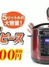 クックピース 14,900円(税抜)
