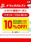 12/10まで使える【1点10%OFFクーポン】 10%引