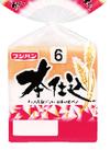 本仕込 98円(税抜)