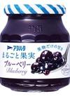 まるごと果実ジャム●ブルーベリー 348円(税抜)
