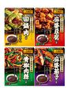 李錦記 中華の素 98円(税抜)