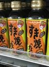 すき焼のたれ マイルド 278円(税抜)
