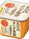 マルコメ 丸の内 タニタ食堂の減塩みそ 258円(税抜)