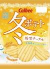 冬ポテト粉雪チーズ味 98円(税抜)