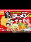 鍋用ラーメン 188円(税抜)