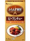ふらんす厨房ビーフシチュー 358円(税抜)