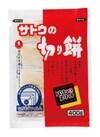 切り餅パリッとスリット 198円(税抜)