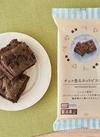 チョコ香るホットビスケット 298円