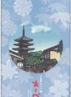 おたべにっき・抹茶 550円(税抜)