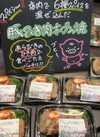 6種類スパイスの豚ひき肉オーブン焼き 148円(税抜)