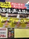 明治 TANPACTヨーグルトテイストゼリー 178円(税抜)