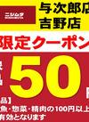 11月30日まで毎日届くクーポン券! 50円引