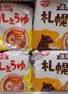 北海道のラーメン屋さん 198円(税抜)