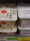 プラス糀無添加美人 タニタ食道の減塩生みそ 258円(税抜)