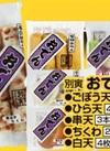 おでん ごぼう天/ひら天/串天/ちくわ/白天 98円(税抜)