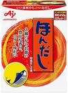 ●ほんだし●お塩控えめのほんだし(減塩) 178円(税抜)