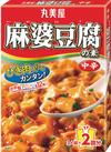 麻婆豆腐の素 ・甘口・中辛・辛口 138円(税抜)