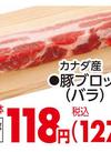 豚ブロック(バラ) 118円(税抜)